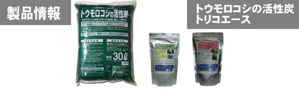 製品情報 トウモロコシの活性炭 トリコエース