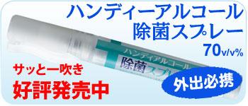 ハンディーアルコール除菌スプレー
